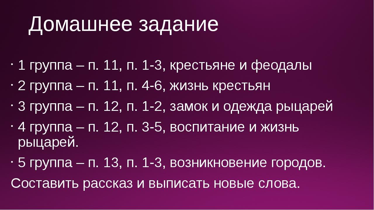 Домашнее задание 1 группа – п. 11, п. 1-3, крестьяне и феодалы 2 группа – п....