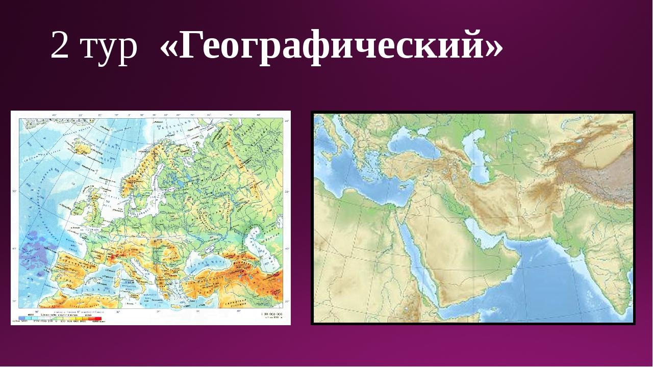 2 тур «Географический»