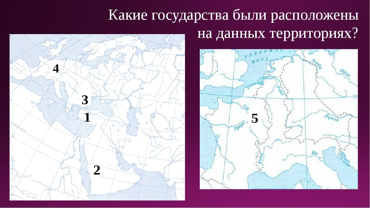 2 3 4 5 Какие государства были расположены на данных территориях?