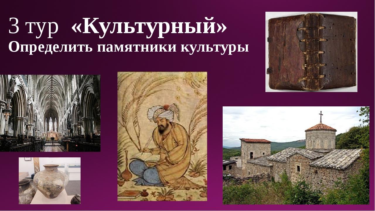 3 тур «Культурный» Определить памятники культуры