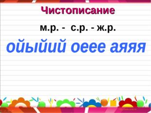 м.р. - с.р. - ж.р. Чистописание