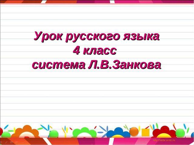 Урок русского языка 4 класс система Л.В.Занкова