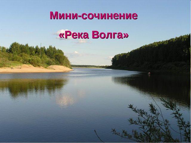 Мини-сочинение «Река Волга»