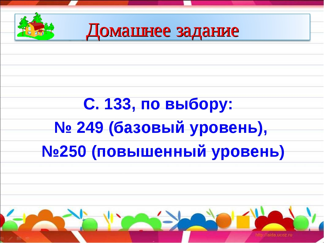С. 133, по выбору: № 249 (базовый уровень), №250 (повышенный уровень)