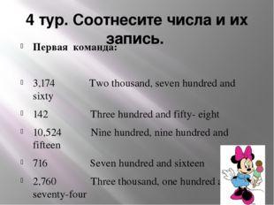4 тур. Соотнесите числа и их запись. Первая команда:  3,174 Two thousand, se