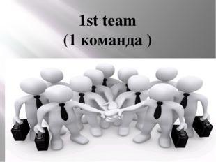 1st team (1 команда )