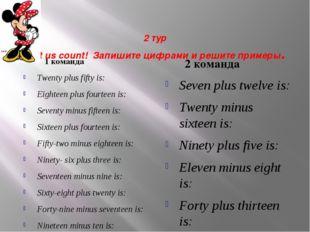 1 команда Twenty plus fifty is: Eighteen plus fourteen is: Seventy minus fif