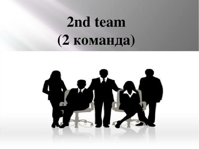 2nd team (2 команда)