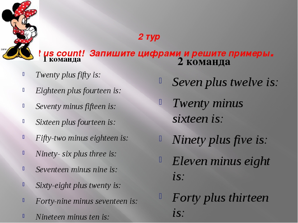 1 команда Twenty plus fifty is: Eighteen plus fourteen is: Seventy minus fif...