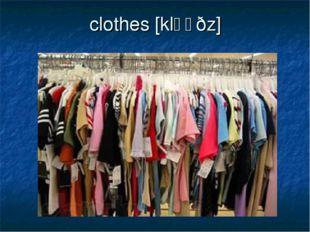 clothes [klǝʊðz]