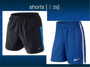shorts [ʃɔ:ts]