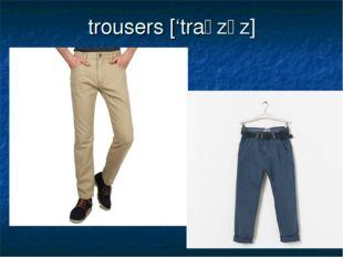 trousers ['traʊzǝz]