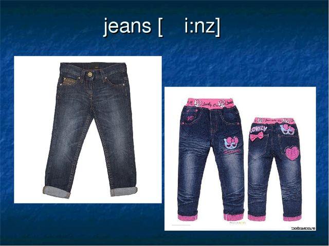 jeans [ʤi:nz]
