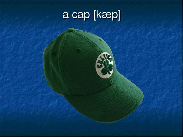 a cap [kæp]