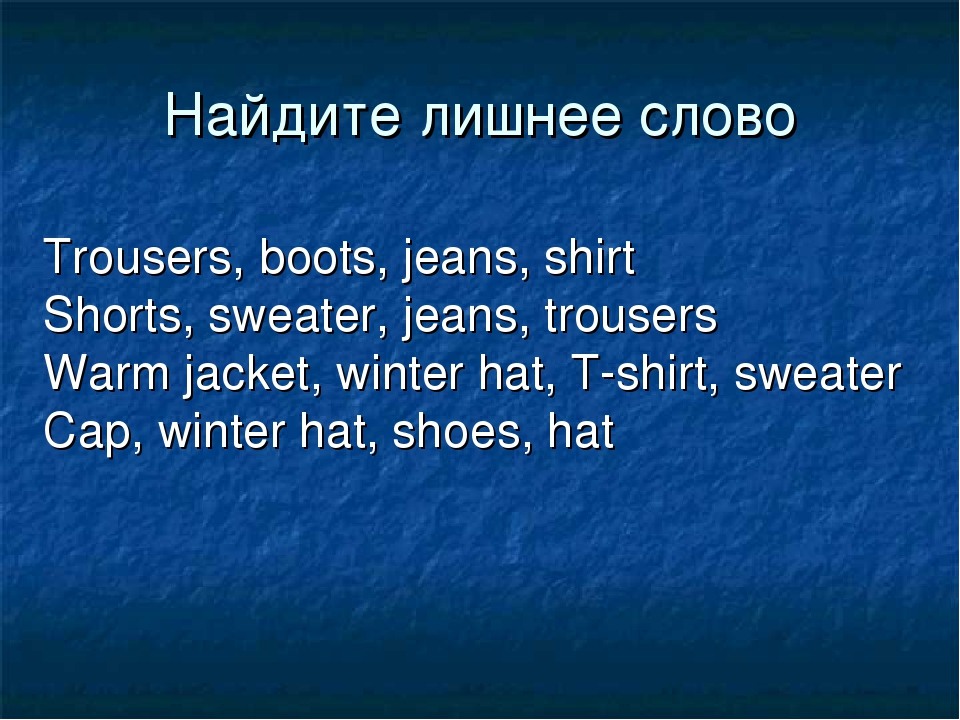 Найдите лишнее слово Trousers, boots, jeans, shirt Shorts, sweater, jeans, tr...