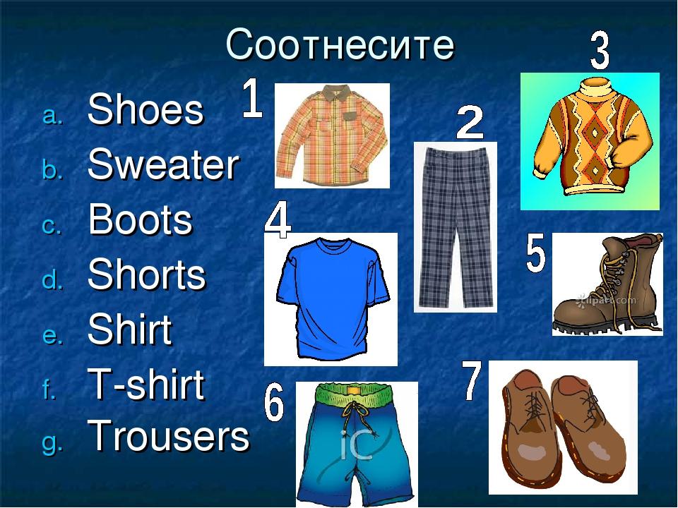 Соотнесите Shoes Sweater Boots Shorts Shirt T-shirt Trousers