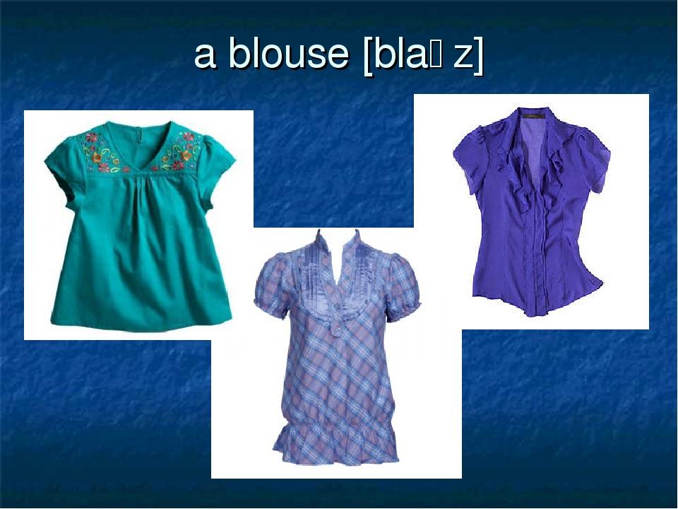 a blouse [blaʊz]