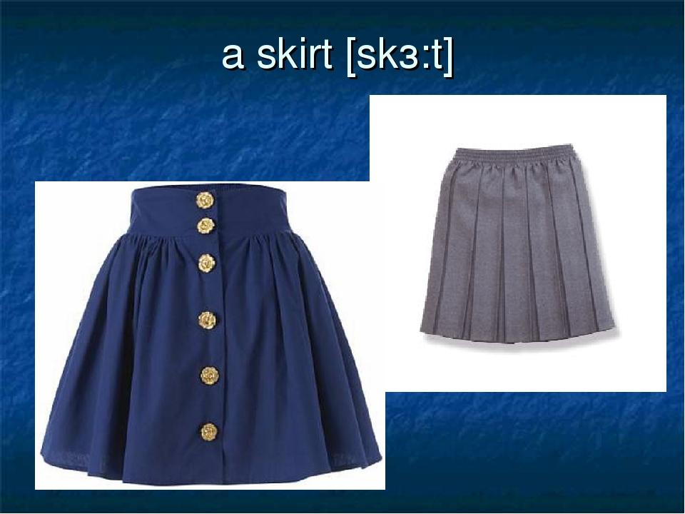 a skirt [skз:t]