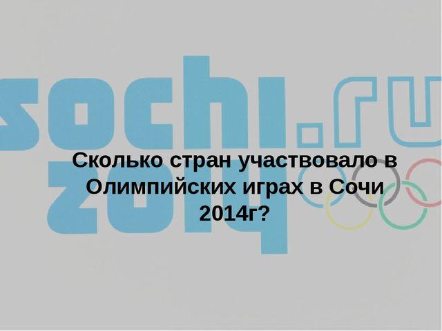 Сколько стран участвовало в Олимпийских играх в Сочи 2014г?