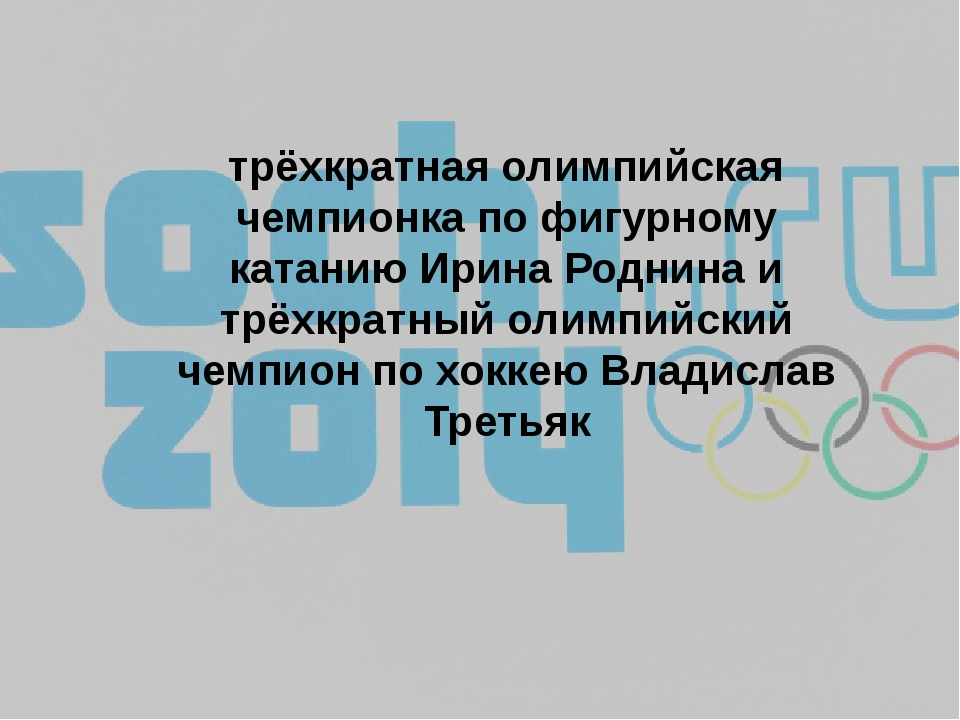 трёхкратная олимпийская чемпионка по фигурному катанию Ирина Роднина и трёхкр...