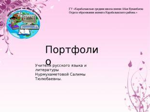 ГУ «Карабалыкская средняя школа имени Абая Кунанбаева Отдела образования аким