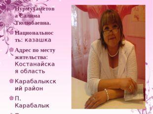 Нурмухаметова Салима Тюлюбаевна. Национальность: казашка Адрес по месту жите