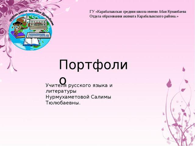 ГУ «Карабалыкская средняя школа имени Абая Кунанбаева Отдела образования аким...