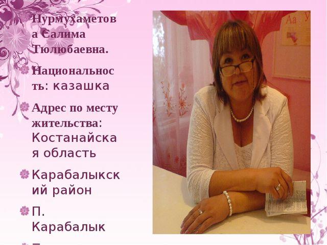 Нурмухаметова Салима Тюлюбаевна. Национальность: казашка Адрес по месту жите...
