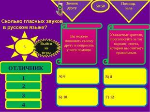 Сколько гласных звуков в русском языке? Звонок другу Помощь зала 50:50 Б) 10
