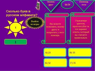 А) 23 В) 33 Б) 32 Г) 35 1 Выйти из игры 1 Сколько букв в русском алфавите?