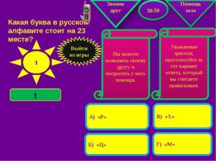 Какая буква в русском алфавите стоит на 23 месте? А) «Р» В) «Х» Б) «Ц» Г) «М»