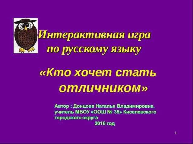 Интерактивная игра по русскому языку * «Кто хочет стать отличником»