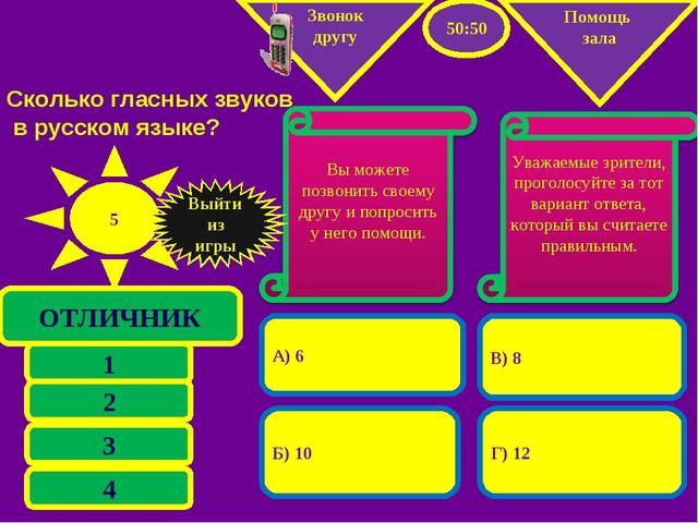 Сколько гласных звуков в русском языке? Звонок другу Помощь зала 50:50 Б) 10...