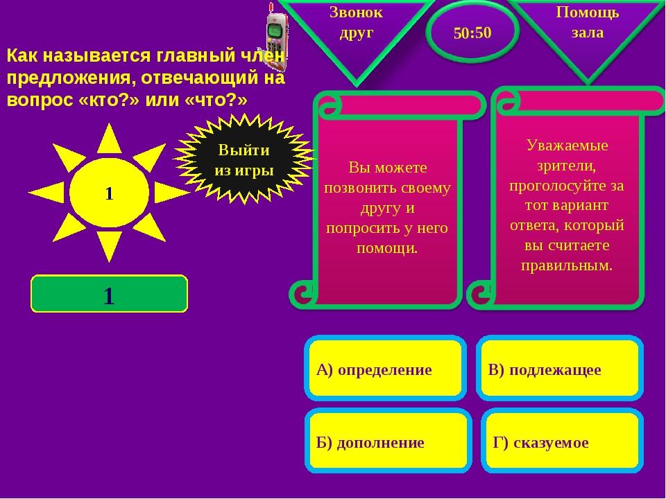 А) определение В) подлежащее Б) дополнение Г) сказуемое 1 Выйти из игры 1 Как...