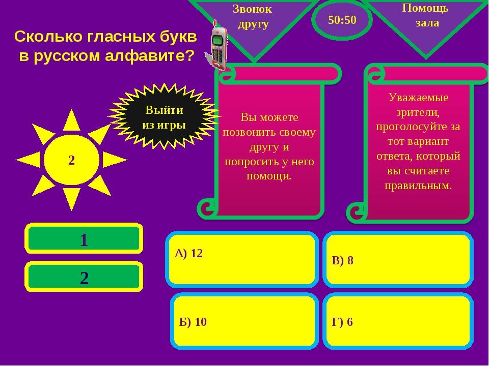 Сколько гласных букв в русском алфавите? Звонок другу Помощь зала 50:50 А) 12...