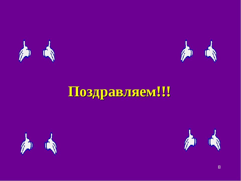 Поздравляем!!! *