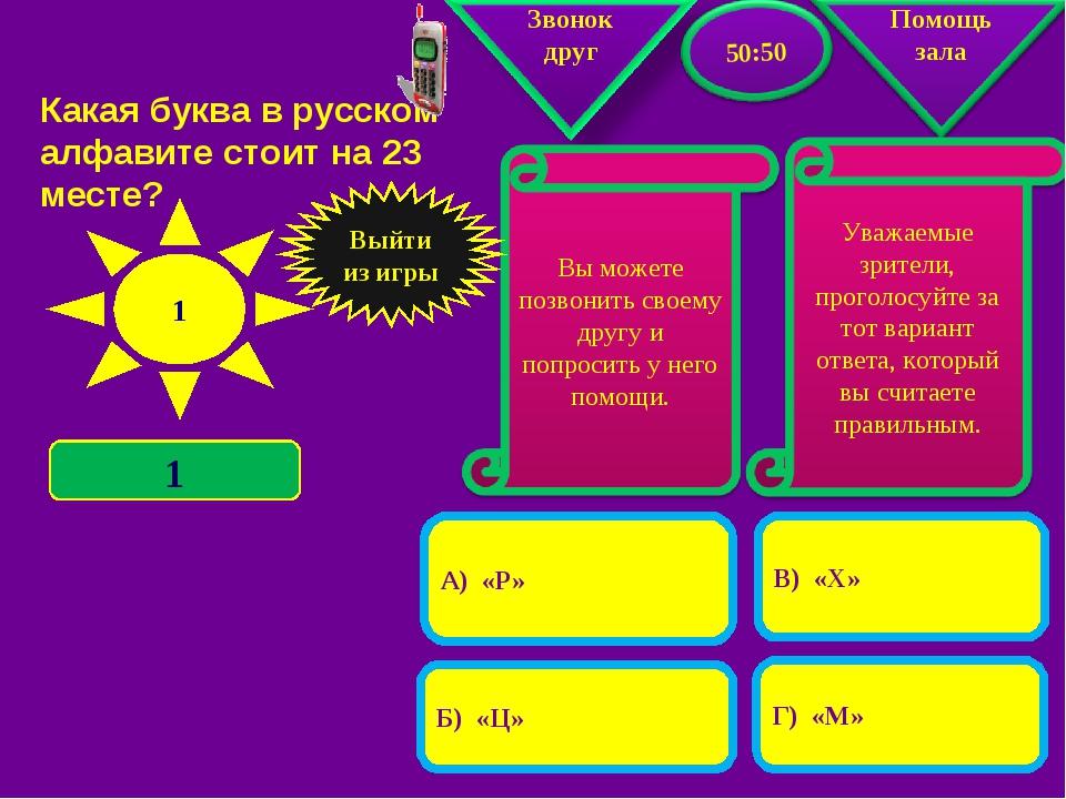 Какая буква в русском алфавите стоит на 23 месте? А) «Р» В) «Х» Б) «Ц» Г) «М»...