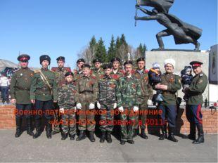 Военно-патриотическое объединение «КАЗАЧОК» основано в 2011г Руководитель: Б