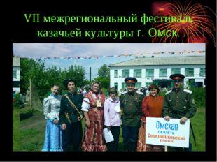 VII межрегиональный фестиваль казачьей культуры г. Омск.