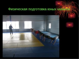 Физическая подготовка юных казаков.