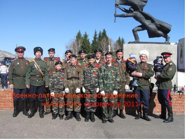 Военно-патриотическое объединение «КАЗАЧОК» основано в 2011г Руководитель: Б...