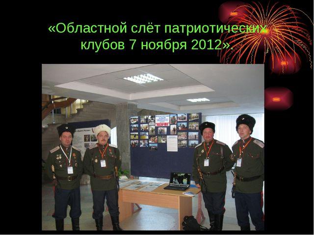 «Областной слёт патриотических клубов 7 ноября 2012».