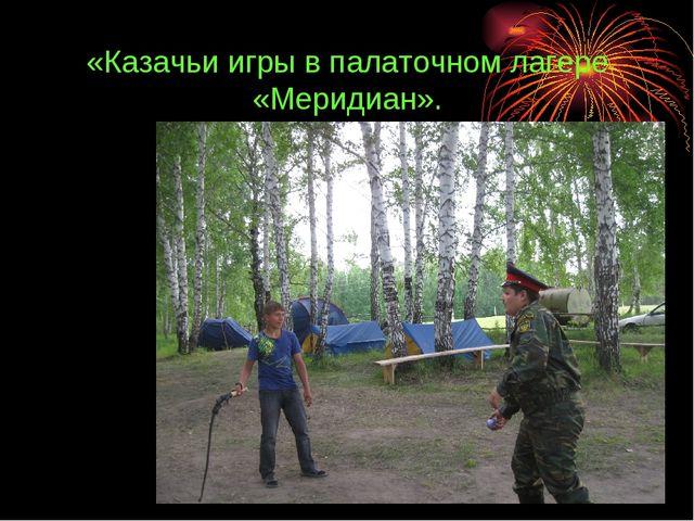 «Казачьи игры в палаточном лагере «Меридиан».