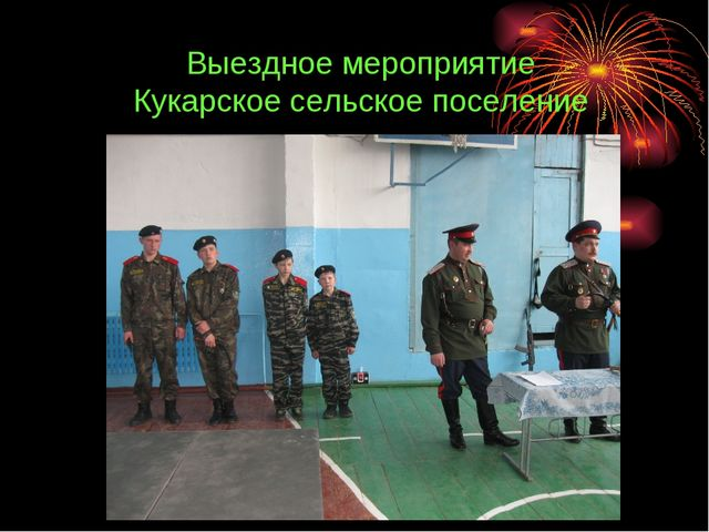 Выездное мероприятие Кукарское сельское поселение