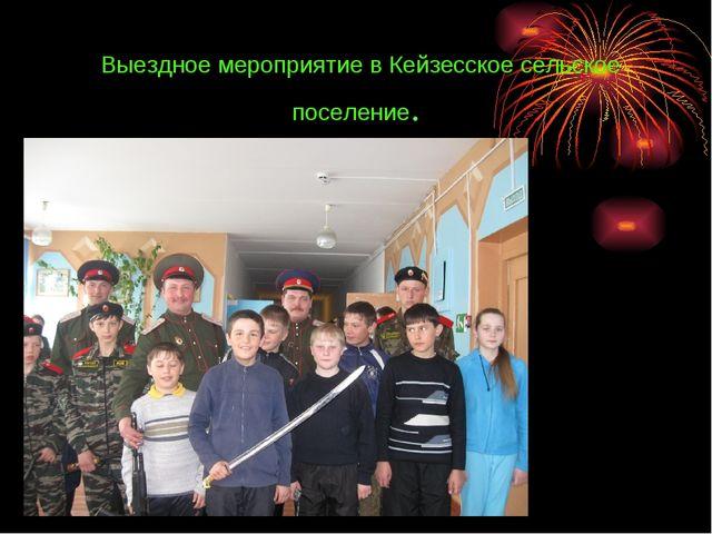 Выездное мероприятие в Кейзесское сельское поселение.