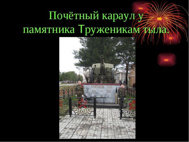 Почётный караул у памятника Труженикам тыла.