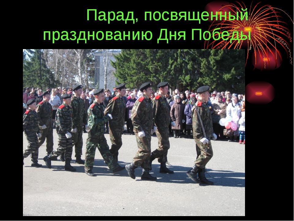 Парад, посвященный празднованию Дня Победы колонна казачат.