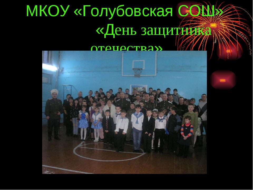 МКОУ «Голубовская СОШ» «День защитника отечества»