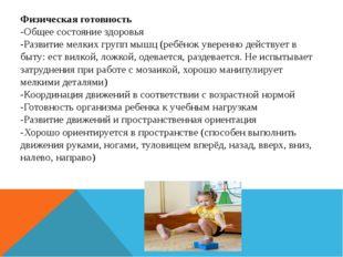 Физическая готовность -Общее состояние здоровья -Развитие мелких групп мышц (