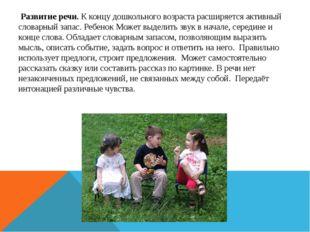 Развитие речи.К концу дошкольного возраста расширяется активный словарный з